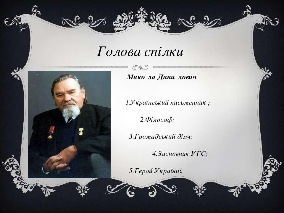 Голова спілки Мико ла Дани лович Руде нко 1.Український письменник ; 2.Філосо...