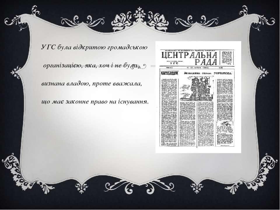 УГС була відкритою громадською організацією, яка, хоч і не була визнана владо...