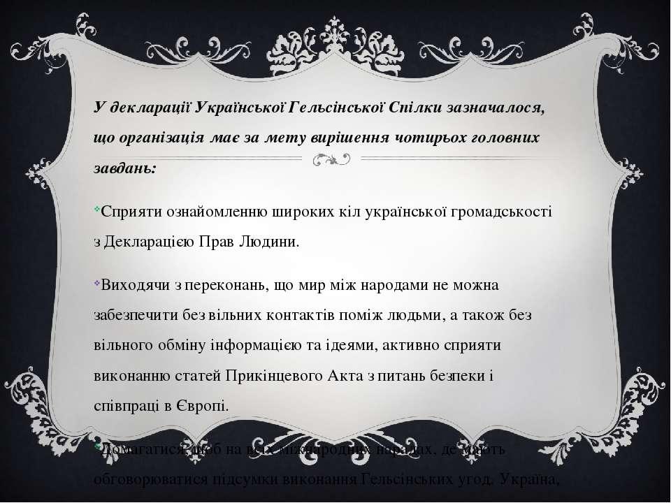 У декларації Української Гельсінської Спілки зазначалося, що організація має ...