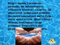 Вода є одним з основних речовин, які забезпечують існування планети і людства...