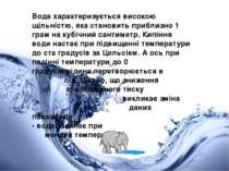 Вода характеризується високою щільністю, яка становить приблизно 1 грам на ку...