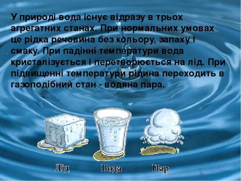 У природі вода існує відразу в трьох агрегатних станах. При нормальних умовах...