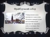 """Фрайбурзький собор """"Найкрасивішою вежею християнства"""" назвав колись 116-метро..."""