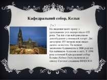 Кафедральний собор, Кельн На зведення цього храму з урахуванням усіх перерв п...