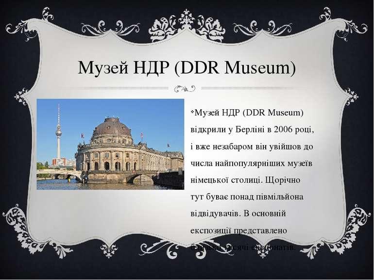 Музей НДР (DDR Museum) Музей НДР (DDR Museum) відкрили у Берліні в 2006 році,...