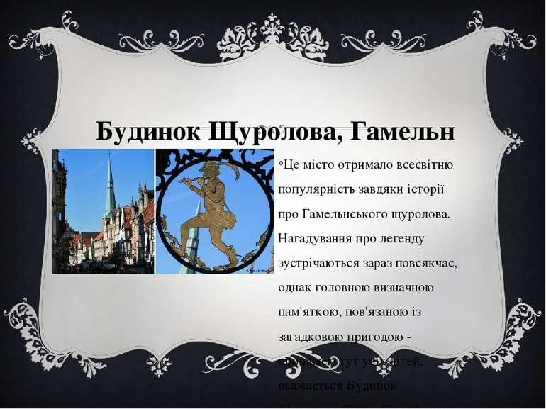 Будинок Щуролова, Гамельн Це місто отримало всесвітню популярність завдяки іс...