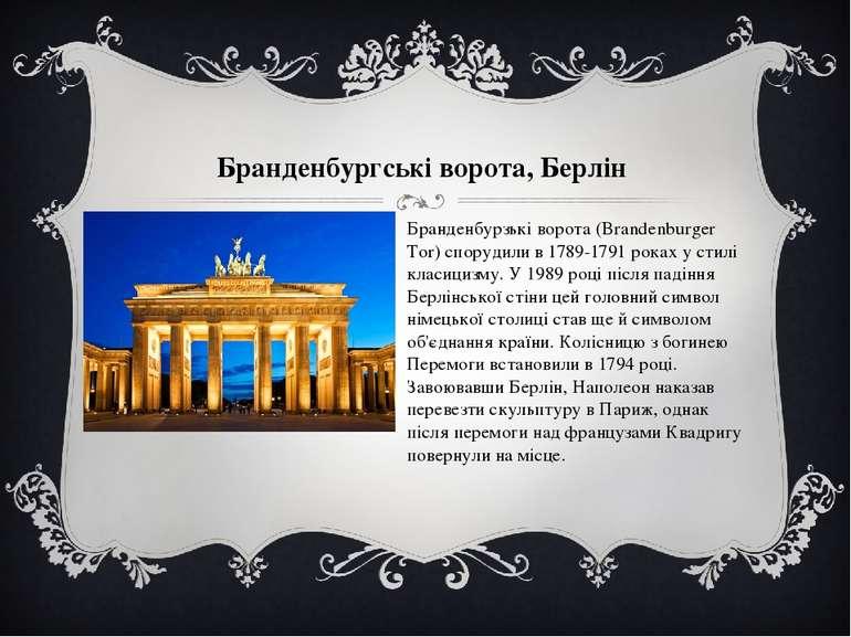 Бранденбургські ворота, Берлін Бранденбурзькі ворота (Brandenburger Tor) спор...