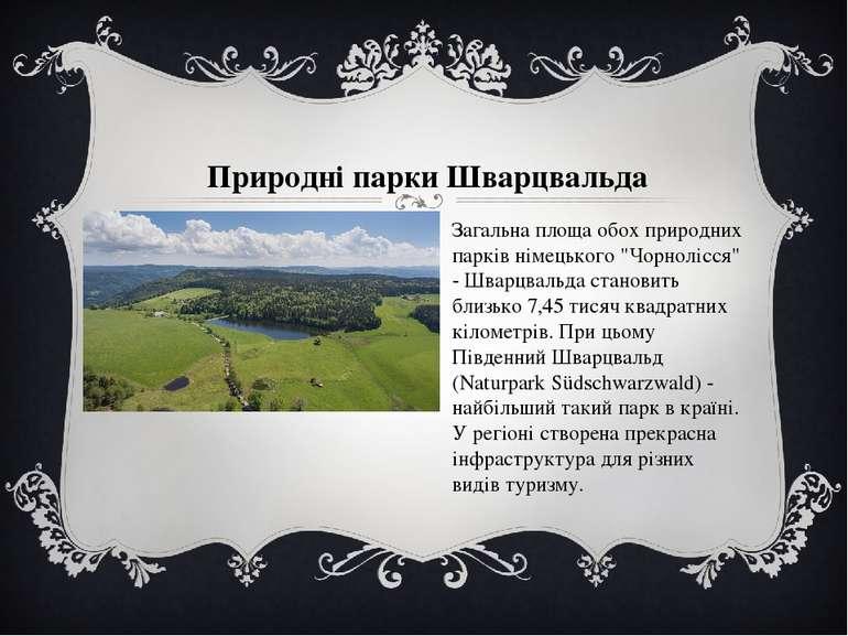 """Природні парки Шварцвальда Загальна площа обох природних парків німецького """"Ч..."""
