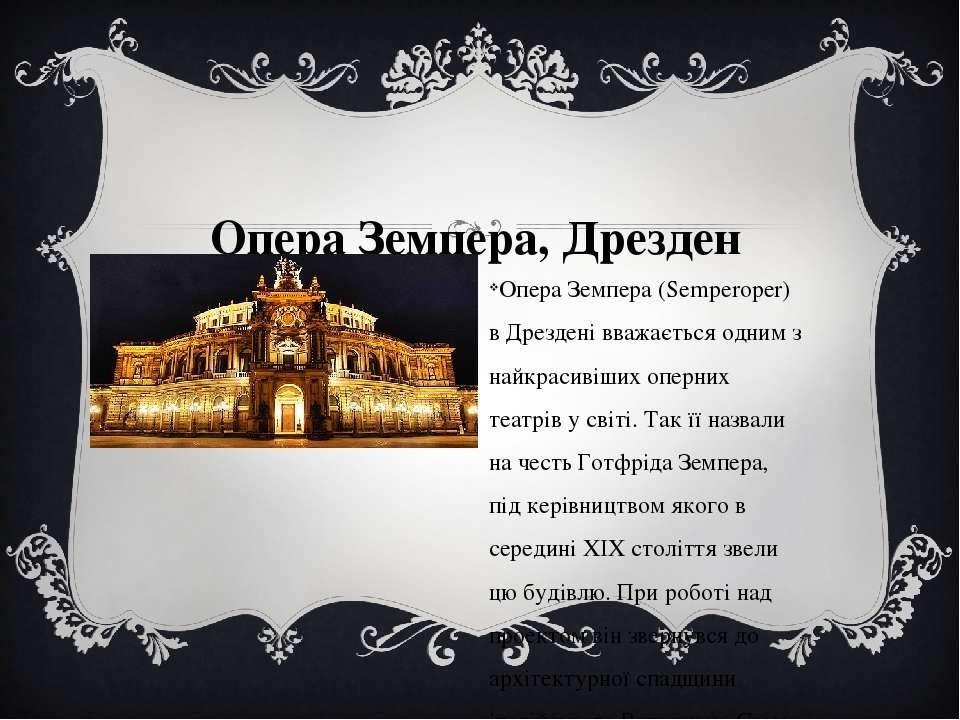 Опера Земпера, Дрезден Опера Земпера (Semperoper) в Дрездені вважається одним...