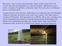 По всьому світу існують підземні річки, озера і навіть моря. Річки під землею...