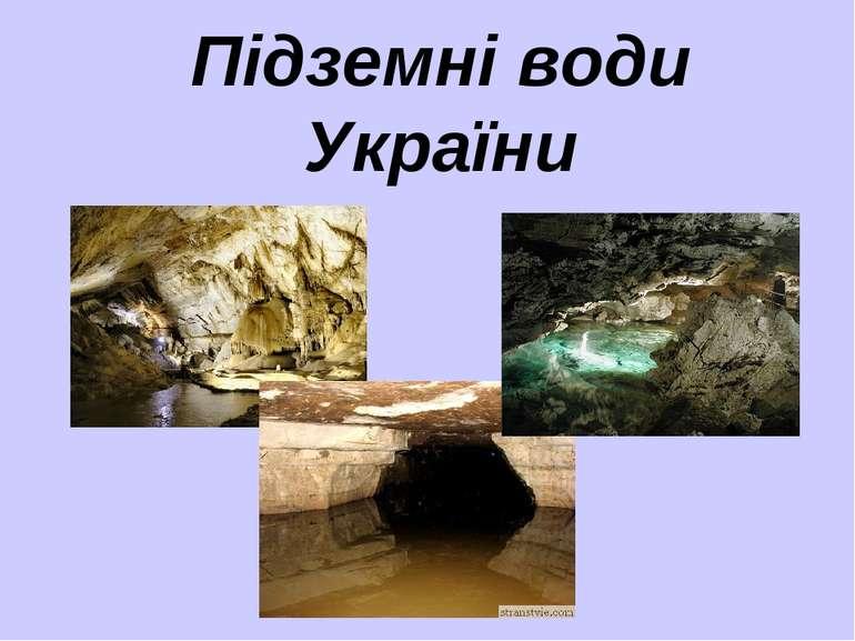 Підземні води України