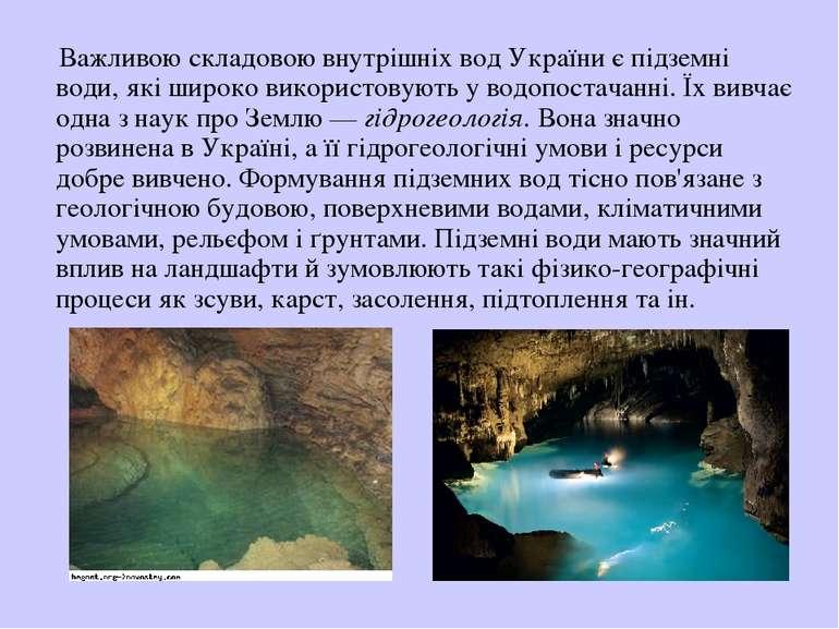Важливою складовою внутрішніх вод України є підземні води, які широко викорис...
