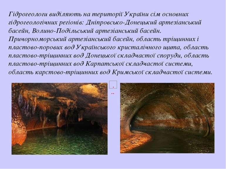 Гідрогеологи виділяють на території Українисім основних гідрогеологічних рег...