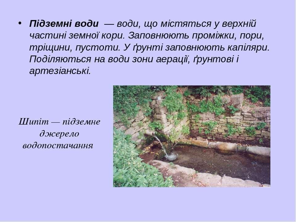 Підземні води—води, що містяться у верхній частиніземної кори. Заповнюють...