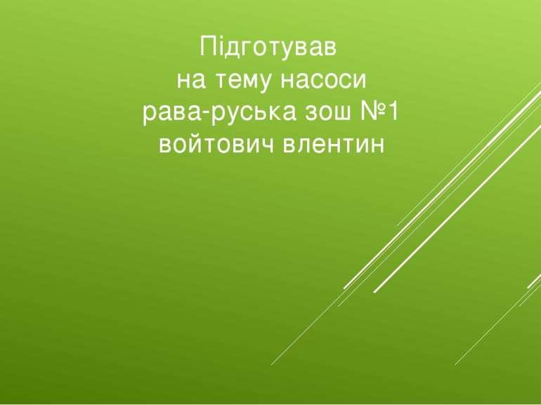 Підготував на тему насоси рава-руська зош №1 войтович влентин