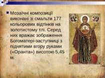 Мозаїчні композиції виконані зі смальти 177 кольорових відтінків на золотисто...