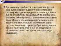 До моменту прийняття християнства русичі вже були знайомі з десятичною систем...