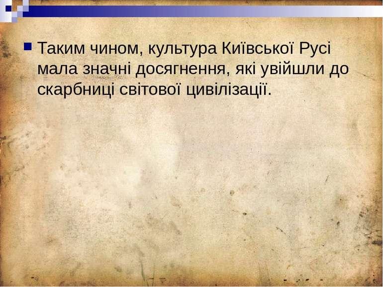 Таким чином, культура Київської Русі мала значні досягнення, які увійшли до с...