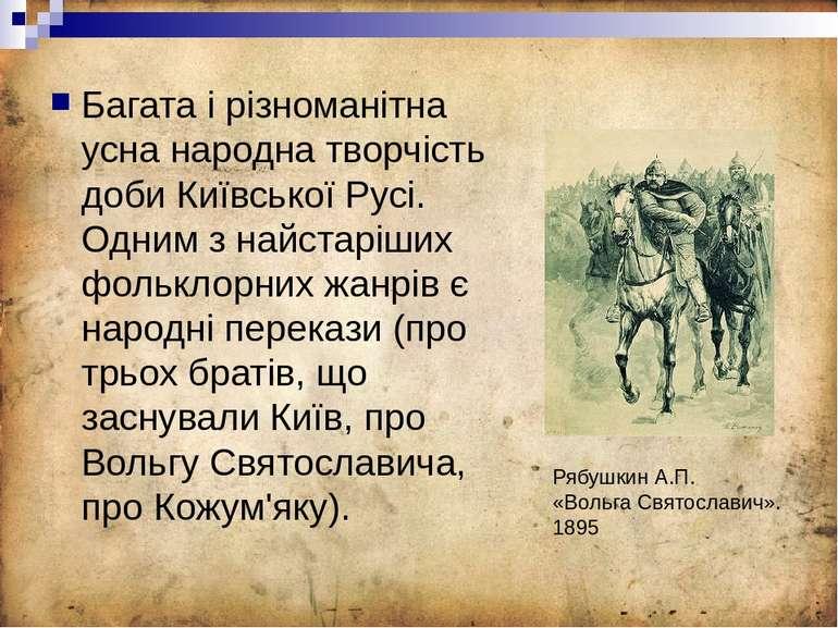 Багата і різноманітна усна народна творчість доби Київської Русі. Одним з най...
