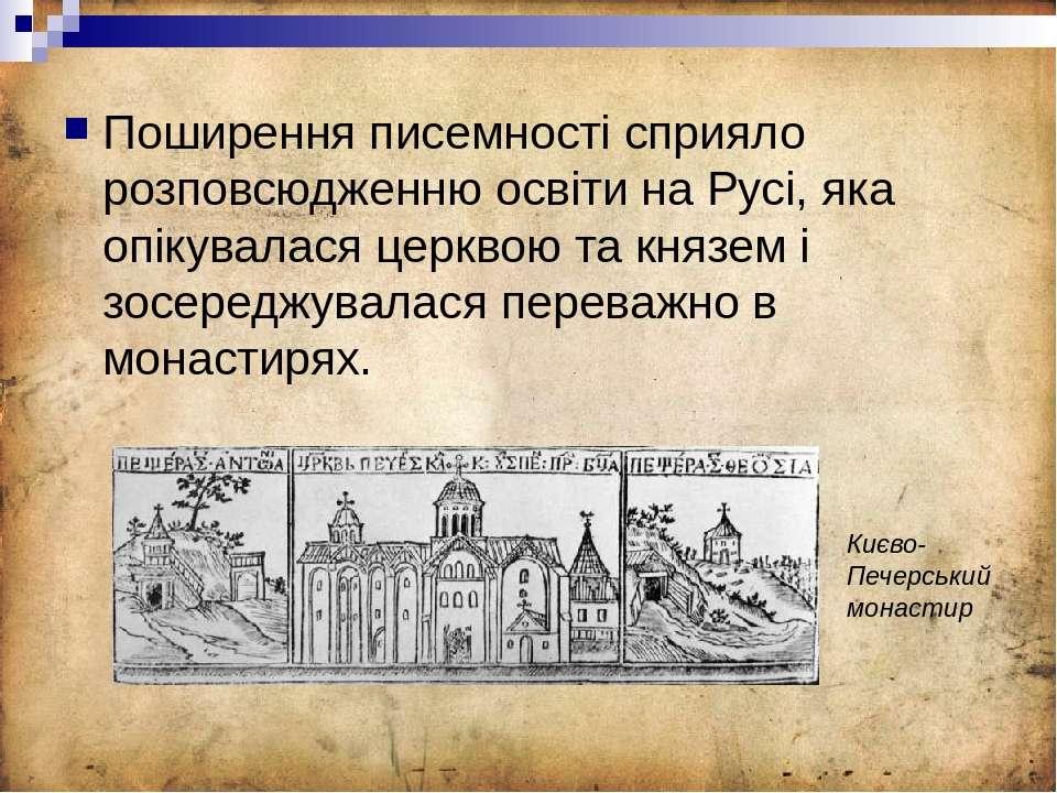 Поширення писемності сприяло розповсюдженню освіти на Русі, яка опікувалася ц...