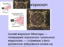 Iонний мiкроскоп Iонний мiкроскоп Мюллера — попередник скануючого тунельного ...