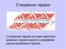 Створення тераси Створення тераси на гранi кристалу кремнiю уздовж одного з н...