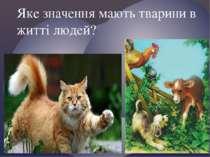 Яке значення мають тварини в житті людей?
