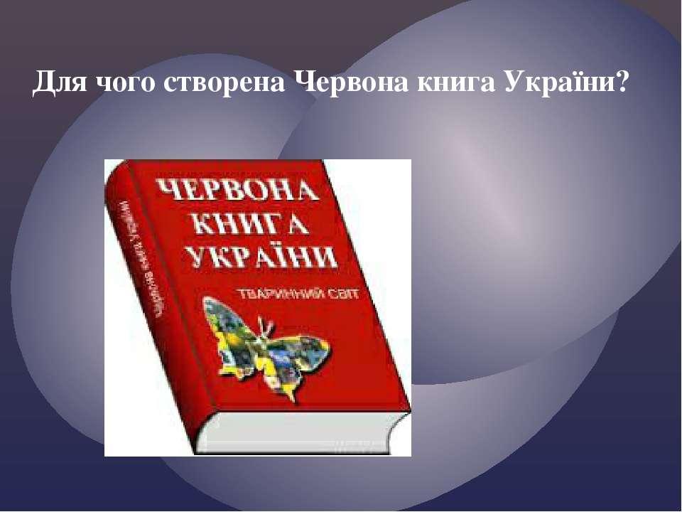 Для чого створена Червона книга України?