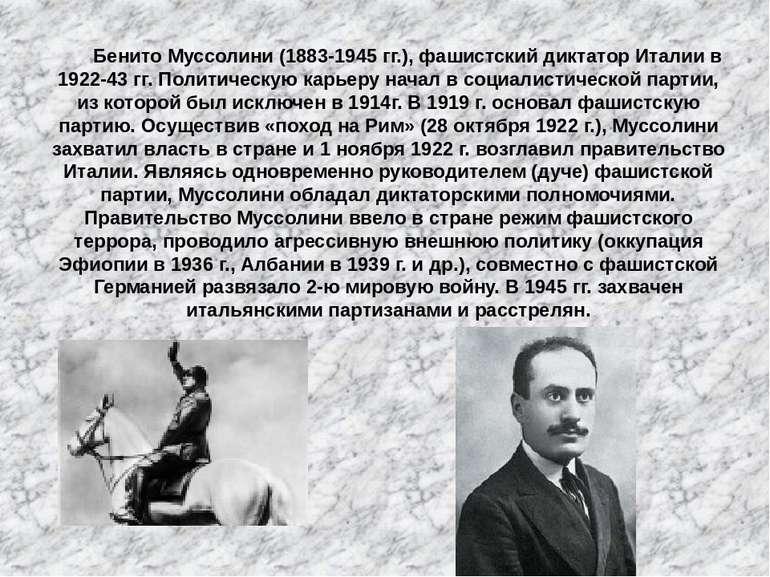 Бенито Муссолини (1883-1945 гг.), фашистский диктатор Италии в 1922-43 гг. По...