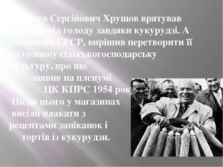 Микита Сергійович Хрущов врятував Україну від голоду завдяки кукурудзі. А очо...