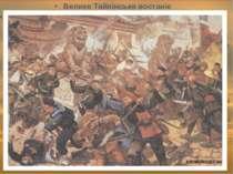 Велике Тайпінське востаніє Народні повстання і спроби повалити правлячі динас...