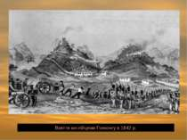 Взяття англійцями Гонконгу в 1842 р.