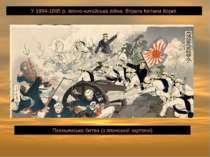 У 1894-1895 р. японо-китайська війна. Втрата Китаєм Кореї. Пхеньянська битва ...
