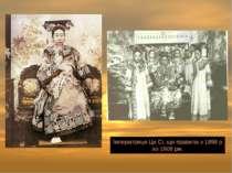 Імператриця Ци Сі, що правила з 1898 р по 1908 рік.