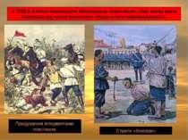 У 1900 р в Китаї спалахнуло «Боксерське повстання», таку назву воно отримало ...