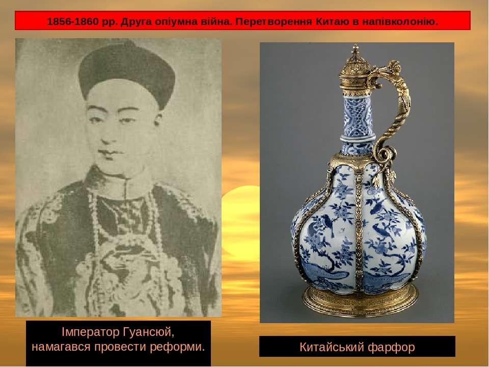 1856-1860 рр. Друга опіумна війна. Перетворення Китаю в напівколонію. Імперат...