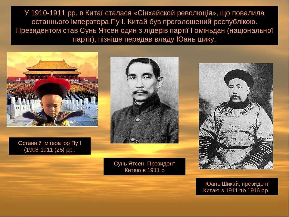У 1910-1911 рр. в Китаї сталася «Сінхайской революція», що повалила останньог...
