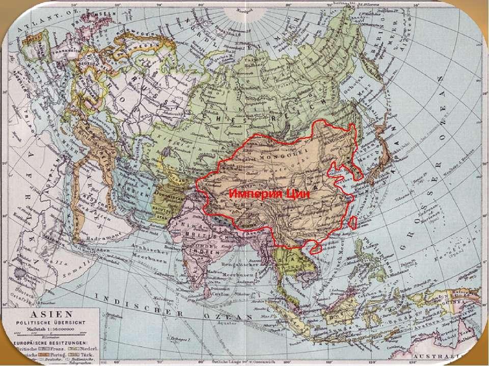 Империя Цин