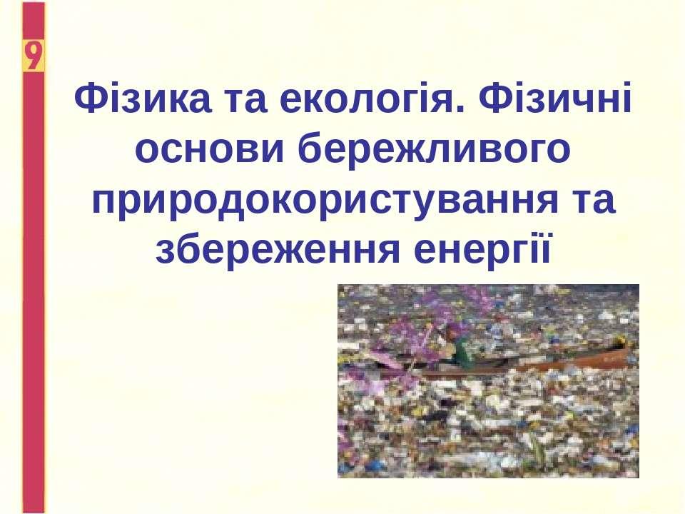 Фізика та екологія. Фізичні основи бережливого природокористування та збереже...