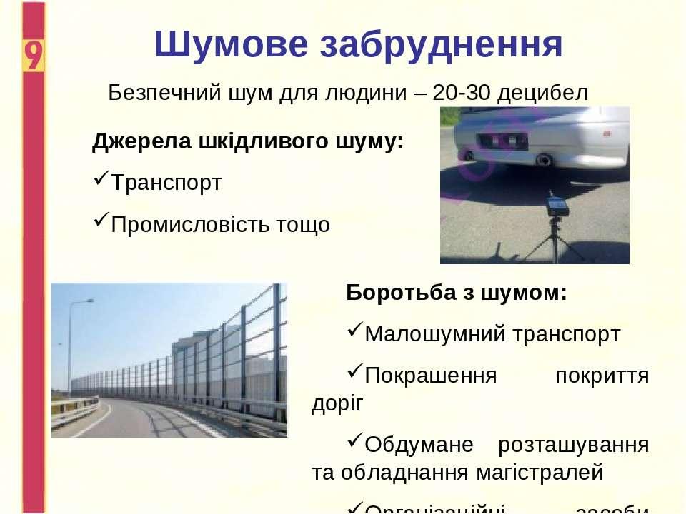 Шумове забруднення Джерела шкідливого шуму: Транспорт Промисловість тощо Безп...