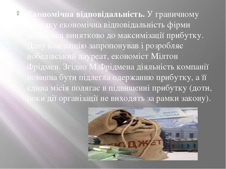 Економічна відповідальність.У граничному випадку економічна відповідальність...