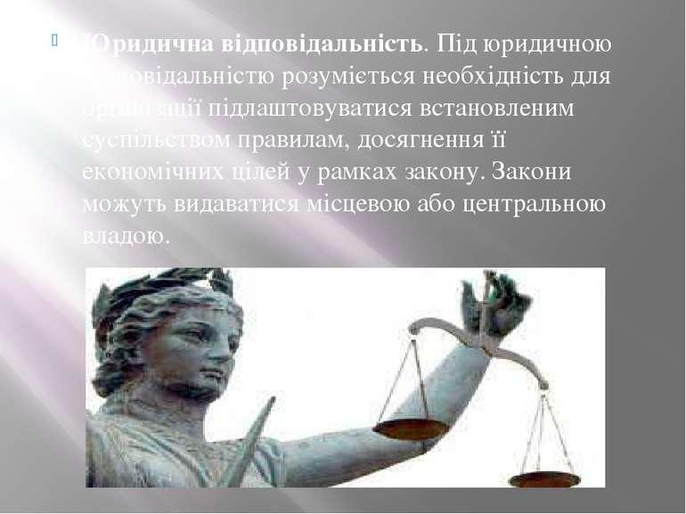 Юридична відповідальність. Під юридичною відповідальністю розуміється необхід...