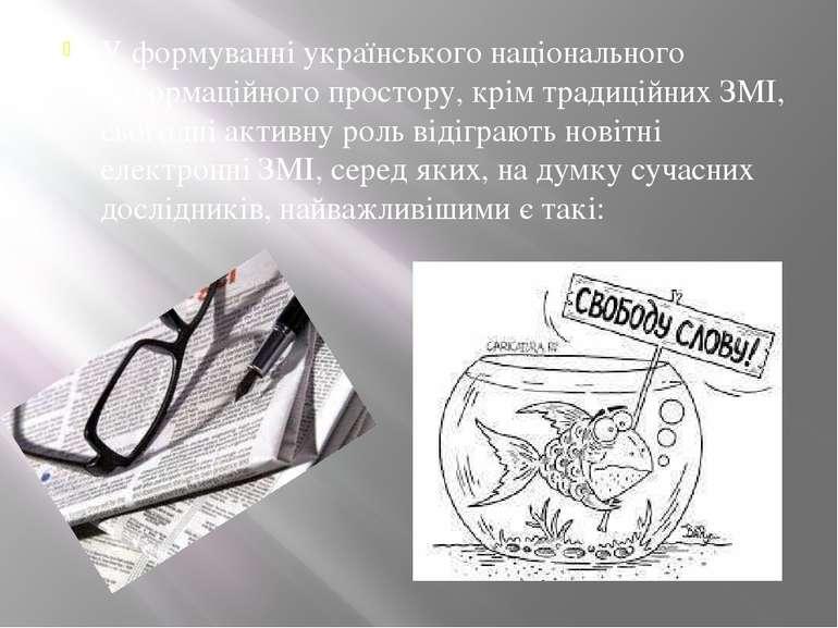 У формуванні українського національного інформаційного простору, крім традиці...
