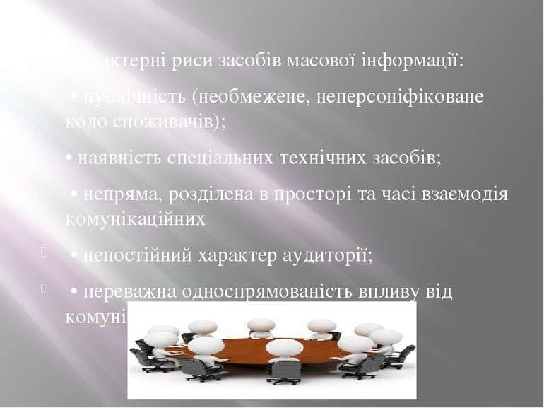 Характерні риси засобів масової інформації: • публічність (необмежене, неперс...