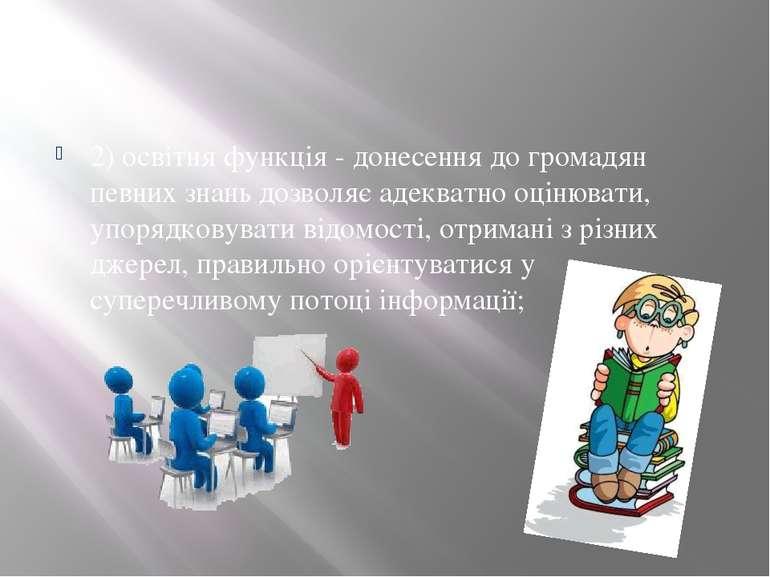 2) освітня функція - донесення до громадян певних знань дозволяє адекватно оц...