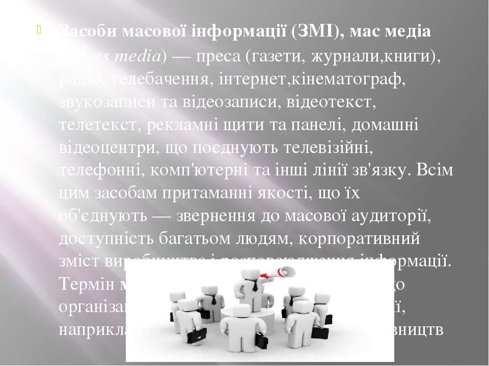 Засоби масової інформації (ЗМІ), масмедіа(Mass media)—преса(газети, журн...