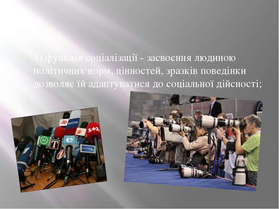 3) функція соціалізації - засвоєння людиною політичних норм, цінностей, зразк...
