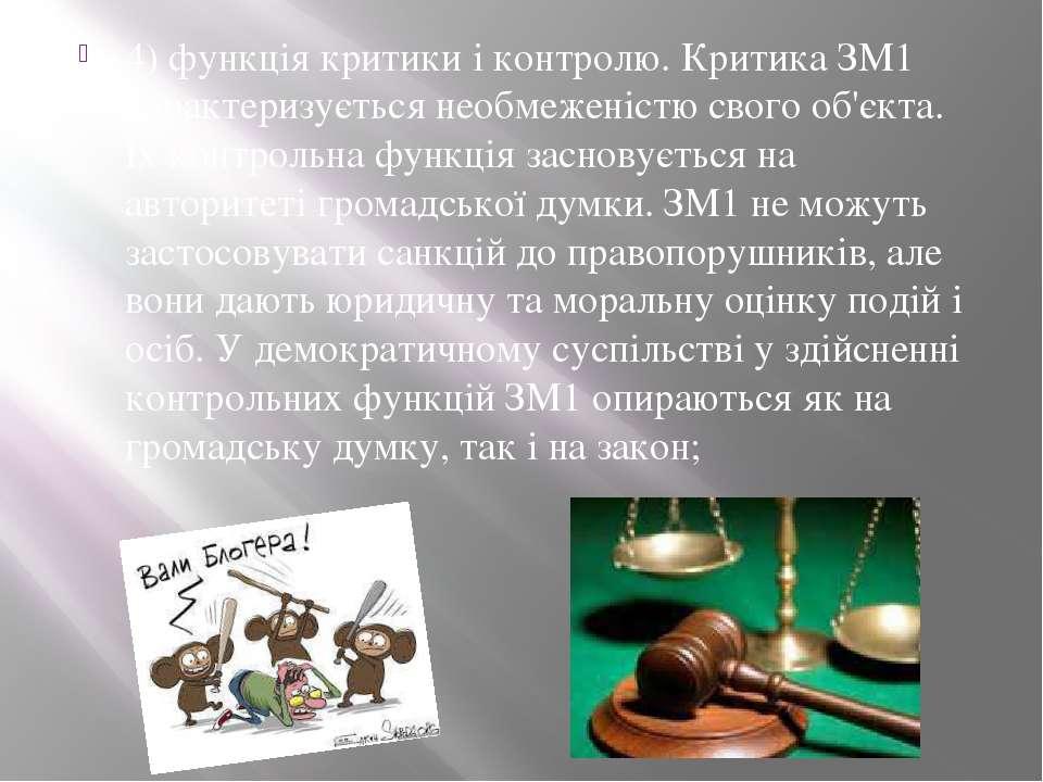 4) функція критики і контролю. Критика ЗМ1 характеризується необмеженістю сво...