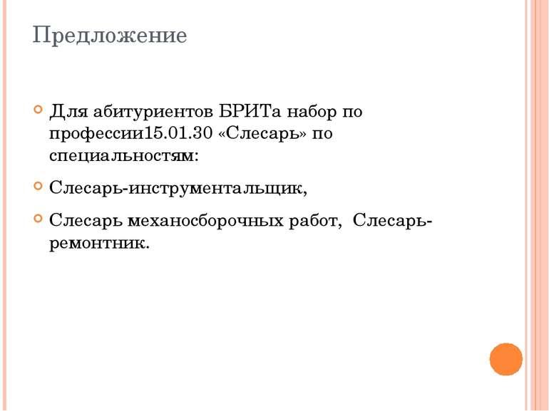 Предложение Для абитуриентов БРИТа набор по профессии15.01.30 «Слесарь» по сп...