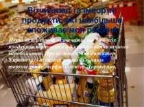 Вітчизняні та імпортні продукти, які найбільше споживає моя родина Перш за вс...